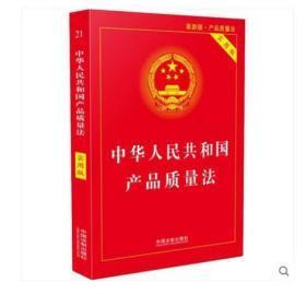 新版_中华人民共和国产品质量法实用版-2019中国法制出版社编