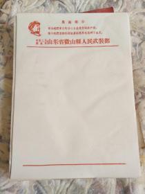文革时期的老信纸(未使用)