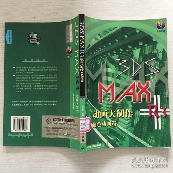 3DS MAX R3 动画大制作.角色动画篇