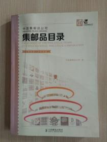 集邮品目录1998-2006(书皮破损,没有明信片)