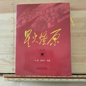 星火燎原全集平装(第18卷)