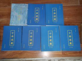 华夏出版社版  中华道藏  (第一册至第六册 第九册  共七册 合售)(大16开本厚册,繁体竖排,含大量珍贵道教经典资料。其中第一册严重过水受潮,封面掉色,内容完整,详情见图片。其余六册为九品)