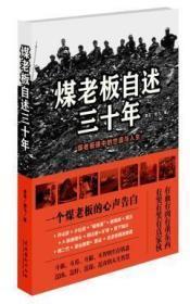 正版原版 图书《煤老板自述三十年:煤老板眼中的世道与人生》