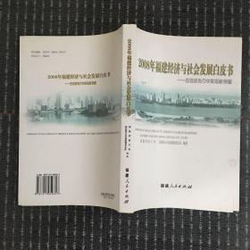2008年福建经济与社会发展白皮书:在四求先行中实现新突破
