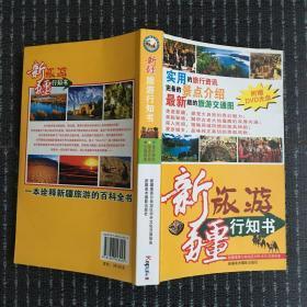 新疆旅游行知书