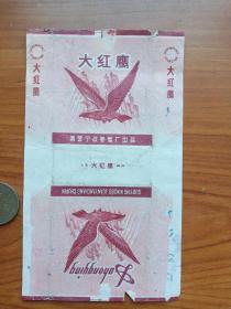 大红鹰烟标(宁波,)