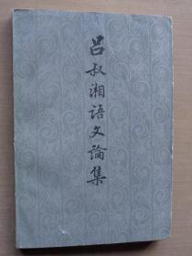 吕叔湘语文论集