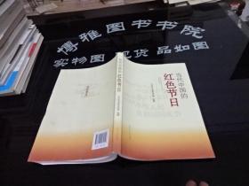 当代中国的红色节日  正版 实物图  货号25-7