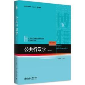 公共行政学 张国庆 北京大学出版社 9787301288436