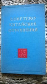俄文原版 《苏中关系1917-1957》(1959年出版)