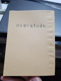 总理关于国庆的遗教 附胡汉民先生讲 民国17年 60页