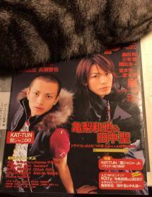 日版杂志  Wink up (ウィンク アップ) 2006年 12月号 [雑誌] 亀梨和也×田中聖特刊 绝版不议价不包邮