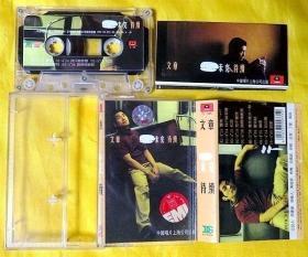 磁带               文章《未完待续》2000