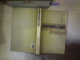优秀民事裁判文书选集(2006-2008)、