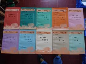北京饭店菜点丛书 10册全套