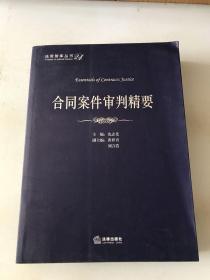 法官智库丛书24:合同案件审判精要