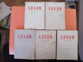 毛泽东选集 (第1-5卷)