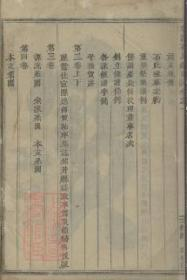 浦阳和溪石氏宗谱: 十卷,末一卷复印本