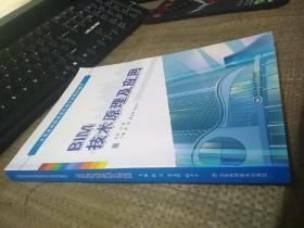 BlM技术原理及应用