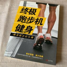 终极跑步机健身:精准跑步的乐趣