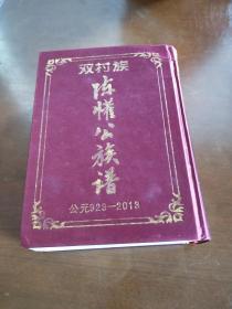 双村族 陈懽公族谱 : 廷才系三房  公元923-2013