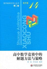 数学奥林匹克小丛书(第2版):高中数学竞赛中的解题方(高中卷14)