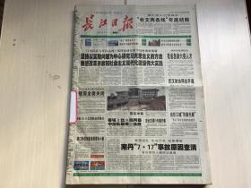 长江日报 2001年9月1日-30日 原报合订本