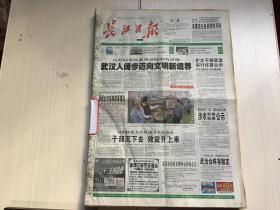 长江日报 2001年11月1日-30日 原报合订本