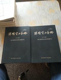煤矿电工手册第3版第一分册电工基础与电机电器 上下册【正版 现货 品佳】