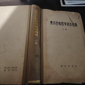 费尔巴哈哲学著作选集上卷。
