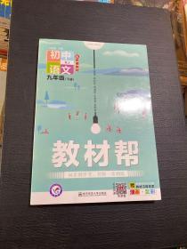 教材帮 初中语文九年级(下册)