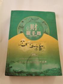财富至尊(58国纸钞硬币,邮票,经典珍藏册)