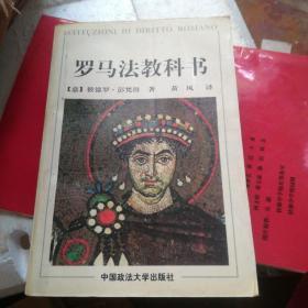 罗马法教科书