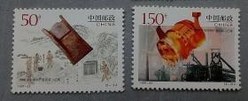 1997-22 1996年中国钢产量突破一亿吨 邮票2枚