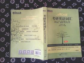 新东方·恋练有词