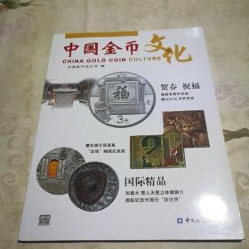 中国金币文化 2016 第6辑