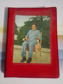 1970年江苏省首届活学活用毛泽东思想积极分子代表大会活页《纪念册》