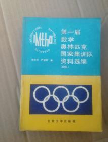 第一届数学奥林匹克国家集训队资料选编