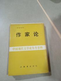 作家论(中国现代文学史参考资料)