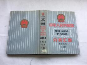 中华人民共和国法律法规及司法解释分类汇编