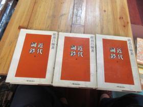 近代词钞(精装三册全)一版一印