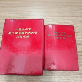 中国共产党第九次全国代表大会文件汇编 + 中国共产党第十次全国代表大会文件汇编 (共两册)合售