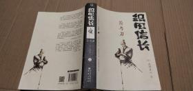 织田信长 菊与刀 上册