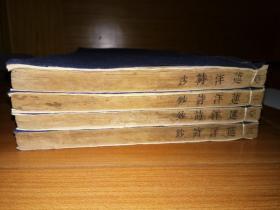 (清代善本)乾隆32年1767年大开本上等宣纸初刻初印本清早期大书法家与傅山并称北傅南吴山西吴雯《莲洋诗钞》全4厚册。珍贵版本。刻印精美。多位名家藏印。