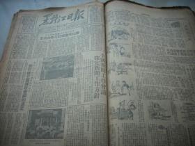 补图!!!1950年1月-12月齐齐哈尔市出版[黑龙江日报]12个月全年合订本!