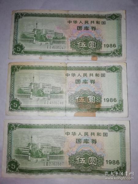 中华人民共和国国库券(1986年伍圆3张合售)