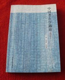 中国考古学通论--正版书--A17