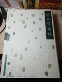 古文字诂林5