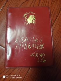 """?封面有林彪题词""""大海航行靠舵手,干革命靠毛泽东思想""""字样,里面有17张毛像带一张语录"""
