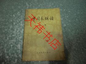 中国象棋谱 第一集